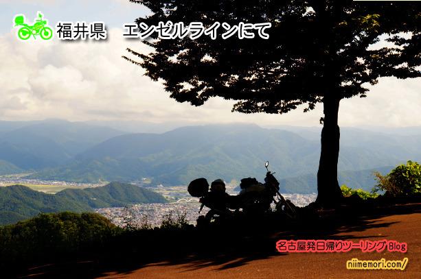 名古屋発日帰りツーリングBlog表紙52