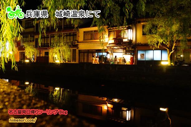 名古屋発日帰りツーリングBlog表紙55