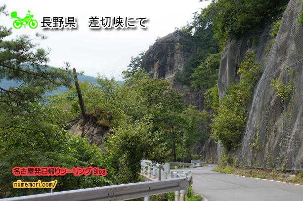名古屋発日帰りツーリングBlog表紙56-聖高原