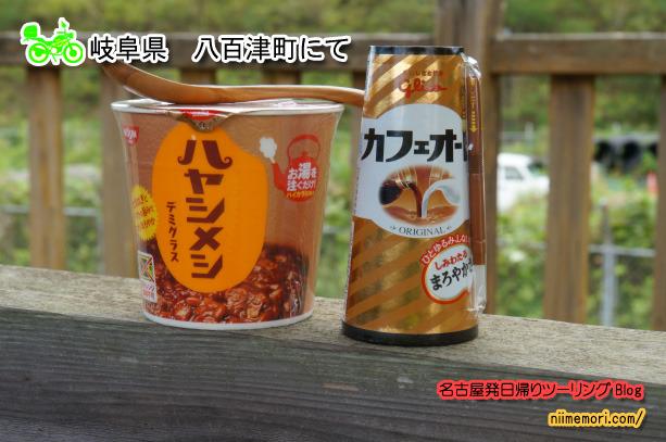 名古屋発日帰りツーリングBlog表紙58