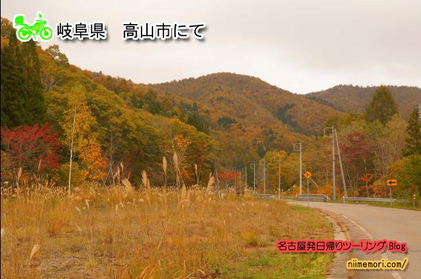 名古屋発日帰りツーリングBlog表紙61 title61