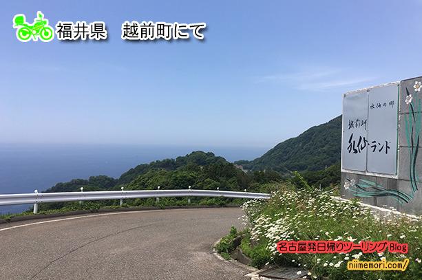名古屋発日帰りツーリングブログtitle78