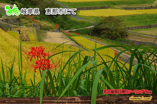 名古屋発日帰りツーリングBlog表紙85