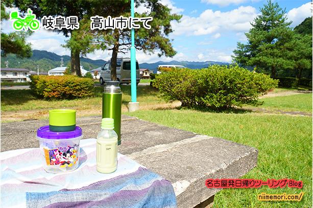 名古屋発日帰りツーリングBlog表紙88