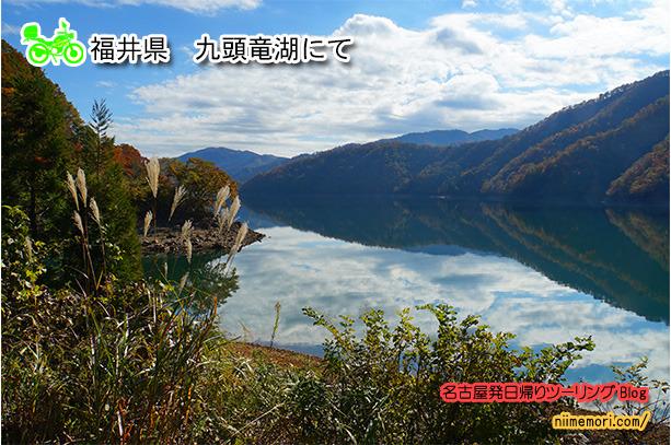 名古屋発日帰りツーリングBlog表紙93