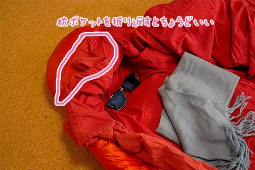 トラベルシーツの枕ポケット